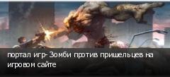 портал игр- Зомби против пришельцев на игровом сайте