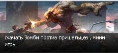 скачать Зомби против пришельцев , мини игры