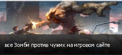 все Зомби против чужих на игровом сайте
