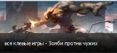 все клевые игры - Зомби против чужих