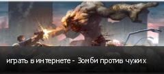 играть в интернете - Зомби против чужих