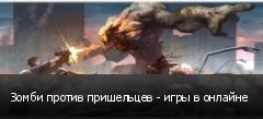 Зомби против пришельцев - игры в онлайне