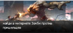 найди в интернете Зомби против пришельцев