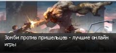 Зомби против пришельцев - лучшие онлайн игры