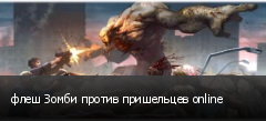 флеш Зомби против пришельцев online