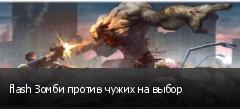 flash Зомби против чужих на выбор