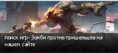 поиск игр- Зомби против пришельцев на нашем сайте
