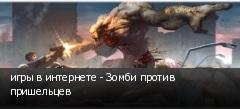 игры в интернете - Зомби против пришельцев