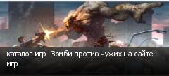 каталог игр- Зомби против чужих на сайте игр