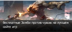 бесплатные Зомби против чужих на лучшем сайте игр