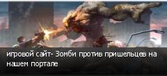 игровой сайт- Зомби против пришельцев на нашем портале
