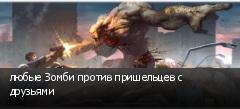 любые Зомби против пришельцев с друзьями