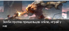 Зомби против пришельцев online, играй у нас