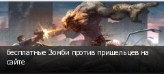 бесплатные Зомби против пришельцев на сайте