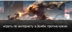 играть по интернету в Зомби против чужих