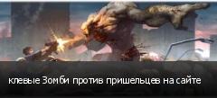 клевые Зомби против пришельцев на сайте
