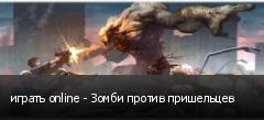 играть online - Зомби против пришельцев