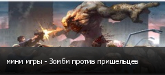 мини игры - Зомби против пришельцев