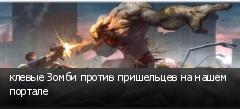 клевые Зомби против пришельцев на нашем портале