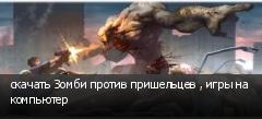 скачать Зомби против пришельцев , игры на компьютер