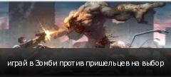 играй в Зомби против пришельцев на выбор