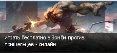 играть бесплатно в Зомби против пришельцев - онлайн