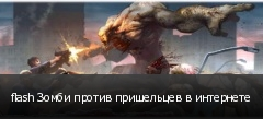 flash Зомби против пришельцев в интернете