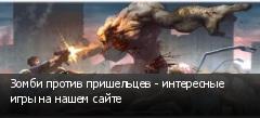Зомби против пришельцев - интересные игры на нашем сайте