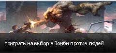 поиграть на выбор в Зомби против людей