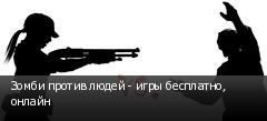 Зомби против людей - игры бесплатно, онлайн