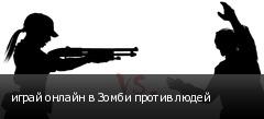 играй онлайн в Зомби против людей