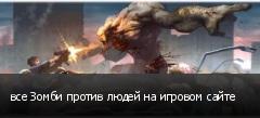 все Зомби против людей на игровом сайте