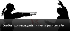 Зомби против людей , мини игры - онлайн