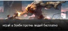 играй в Зомби против людей бесплатно