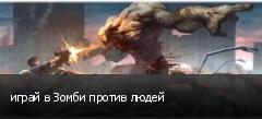 играй в Зомби против людей