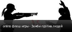 online флеш игры - Зомби против людей