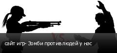сайт игр- Зомби против людей у нас