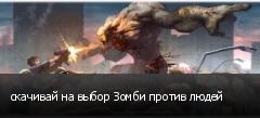 скачивай на выбор Зомби против людей