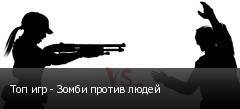 Топ игр - Зомби против людей