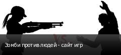 Зомби против людей - сайт игр