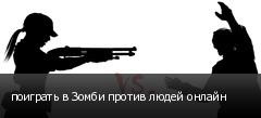 поиграть в Зомби против людей онлайн