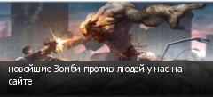 новейшие Зомби против людей у нас на сайте