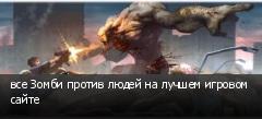 все Зомби против людей на лучшем игровом сайте