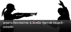 играть бесплатно в Зомби против людей - онлайн