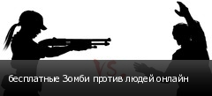 бесплатные Зомби против людей онлайн