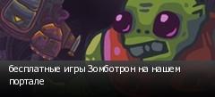 бесплатные игры Зомботрон на нашем портале