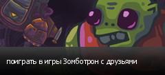 поиграть в игры Зомботрон с друзьями