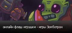 онлайн флеш игрушки - игры Зомботрон