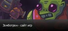 Зомботрон - сайт игр