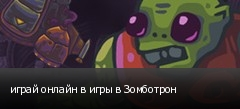 играй онлайн в игры в Зомботрон